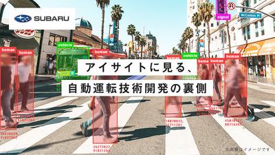 <特別企画:オンラインセミナー>AIエンジニア必見!アイサイトに見る自動運転技術の裏側。自動運転を実現する技術を体験できる特別セミナー開催