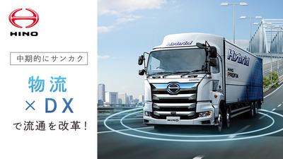 まずは中長期的なサンカクから一緒に企業の変革に挑戦しませんか?日野自動車のDXプロジェクトにサンカク!