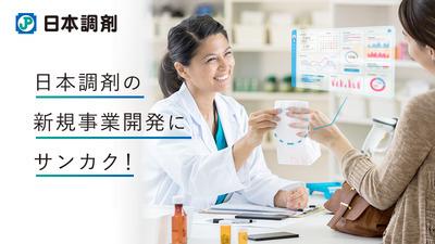 【オンライン開催】薬局の未来を考える。薬局業界を牽引する日本調剤の新規事業開発にサンカク!