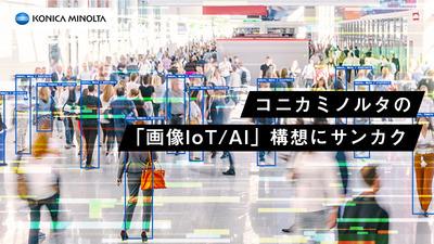 【追加開催決定!】データサイエンティスト・AIエンジニア向けーコニカミノルタの人行動に関する画像データを使ったAIプロジェクトにサンカク!