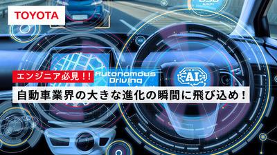 【エンジニア必見!】自動車業界の大きな進化の瞬間に飛び込め!トヨタのパワートレーン部門にサンカク