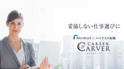 """CAREER CARVER"" 中期経営計画における集客イノベーションを起こすためのディスカッション!"