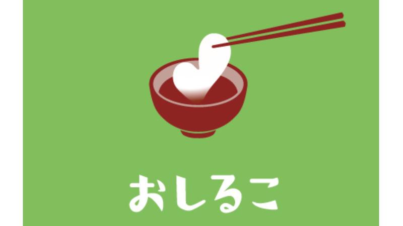 Small oshiruco logo green