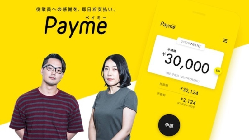 Small payme featuredimage