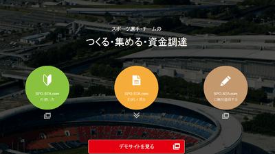 スポーツ選手・チーム専用の新規WEBサービス「スポスタ」にアドバイスを。日本から世界に向けて、一緒にアスリートを発掘しましょう。