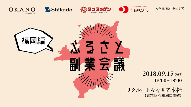Small sankak event furusato cover  1