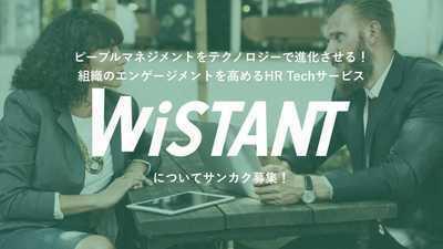 ピープルマネジメントをテクノロジーで進化させる!組織のエンゲージメントを高めるHR Techサービス「Wistant」についてサンカク募集!