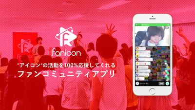 インフルエンサーとファンの熱いコミュニケーションを生み出すファンコミュニティアプリ「fanicon」のグロースにアイディア求む!
