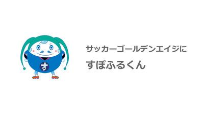 【フロントエンジニア募集】企画サービス【すぽふるくん】のユースケースのディスカッション!