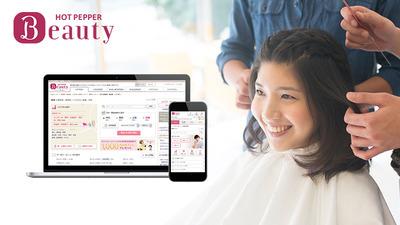 サロン予約体験をよりリッチに!日本最大級のサロン検索・予約サイト『ホットペッパービューティ』のUX改善プロジェクトにサンカク