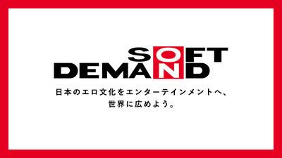 「エロをもっと日常へ」ソフト・オン・デマンドのサンカク募集!