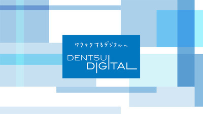 「電通デジタル流UXにサンカク!「顧客体験のデザイン」がテーマのアイディアソン開催」