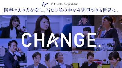 <好評につき2回目開催>医療という希望を創る。エムスリーグループが挑戦する「医療機関の経営支援ソリューション」にサンカク求む!