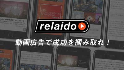 デジタルシフトする広告業界で成功を掴み取れ!動画広告プラットフォーム「relaido」の成長戦略にサンカク!