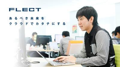 売り切りビジネスからサブスクリプションへ。顧客のビジネスモデル・チェンジを支援せよ!FLECTが進めるクラウドサービス支援にサンカク!