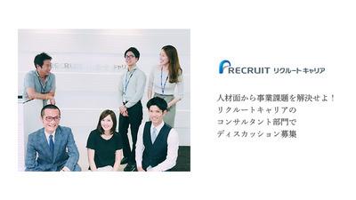 【大阪開催】事業課題を組織・人材側面から解決せよ。リクルートキャリアの「高年収帯領域の転職・採用事業」にサンカク