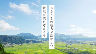 ふるさとの魅力を活用した事業アイディア求む! 日本能率協会マネジメントセンターの新規事業にサンカク!