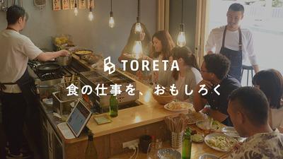 食の仕事をアップデートせよ!「トレタ」のアセットを活用した飲食店支援のサービス企画にサンカク!