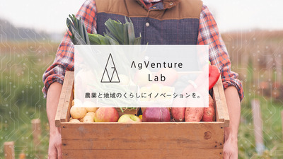 農業×テクノロジーで食とくらしにイノベーションを!新設ラボでのビジネス検討にサンカク!