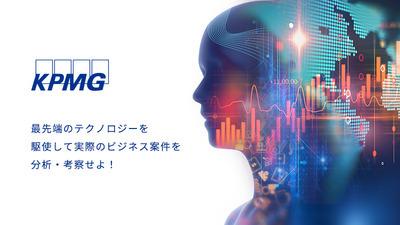 【好評につき追加開催】AIのビジネス活用について、ディスカッション求む! KPMGコンサルティングの「AIT」部門にサンカク!