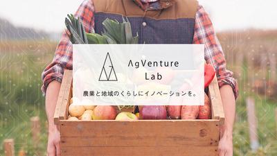 【追加開催】農業×テクノロジーで食とくらしにイノベーションを!新設ラボでのビジネス検討にサンカク!