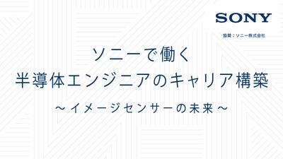 半導体エンジニアキャリア構築セミナー【勉強会・提携イベント】~イメージセンサーの未来~