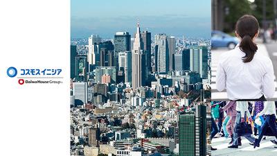 新しい価値を創造し、都市での生活に変革を!コスモスイニシアの事業開発にサンカク!