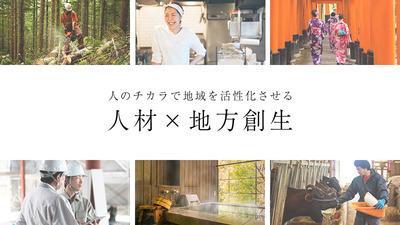 人の力でふるさとに活気を!日本に活気を!レイスグループが手掛ける「人材×地方創生」にサンカク求む!