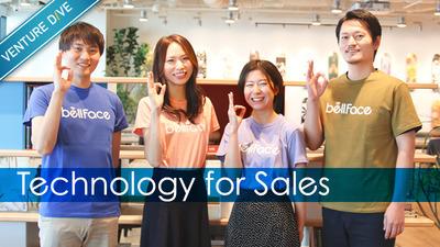 【オンライン開催】セールス領域をテクノロジーで革新せよ!オンライン商談がもたらす変革にサンカク!