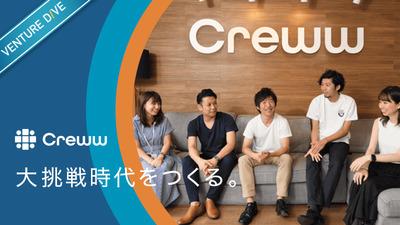 大手企業もスタートアップも、みんなが「挑戦」できる社会へ。日本のオープンイノベーションを率いるCrewwにサンカク!