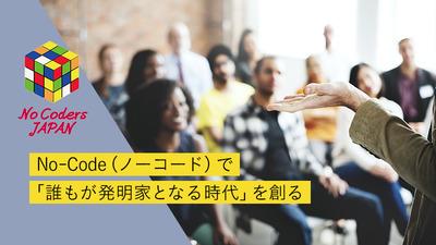 【満員御礼!追加開催に向け事前受付】【オンライン開催】中長期的にサンカク!NoCoders Japanのコミュニティマネジメントにサンカク!
