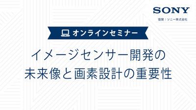 《オンライン開催》イメージセンサー開発の未来像と画素設計の重要性【勉強会・提携イベント】