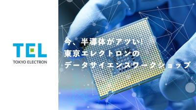 【オンライン開催】データサイエンティスト・AIエンジニア向け - 半導体製造データを使ったデータ分析コンペ
