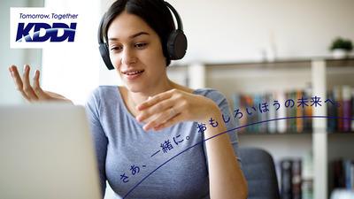 KDDIが挑む「デジタル技術×教育ビジネス改革」にサンカク!「通信とライフデザインの融合」を推進する戦略についてアイデア求む!