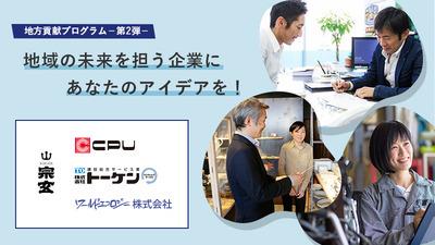 【石川県主催】石川県の未来を担う企業の課題解決にサンカク!UIターン・兼業・副業希望者歓迎<オンライン開催>