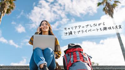 「都会ぐらしを卒業して沖縄に住む、でもキャリアも頑張りたい」そんなライフスタイルへの興味や不安を教えて下さい。キャリアと暮らしの座談会開催