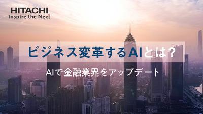 \金融DXを推し進める日立主催/金融業界をアップデートするソリューション検討にサンカク!機能としてのAIではなくビジネス変革するAIとは?