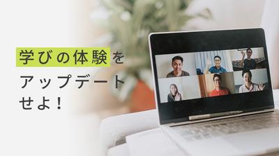 【オンライン開催】マネジメント研修をDX化し、学びの体験をアップデートせよ!日本能率協会マネジメントセンターの人材育成支援事業にサンカク!!