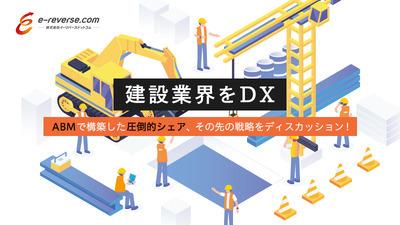 超大手企業にDXの波を巻き起こせ!ABMでシェア90%の急成長スタートアップが挑む、次なる業界変革にサンカク!