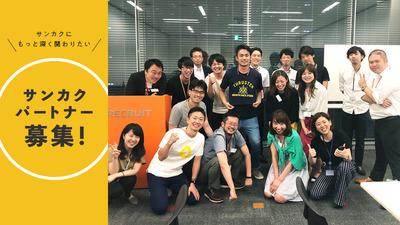 【オンラインイベント】サンカクを一緒につくる「サンカクパートナー」制度の説明会&ワークショップ企画体験!
